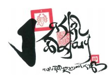 Werma Sadhana